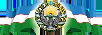 Генеральное Консульство Республики Узбекистан в городе Актау