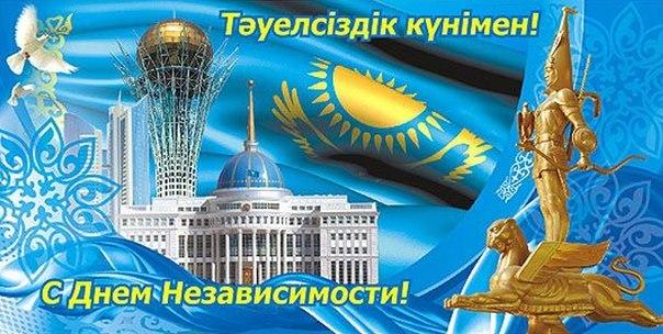 Поздравления с днем независимости Республики Казахстан