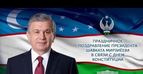 Поздравление Президента Шавката Мирзиёева народу Узбекистана
