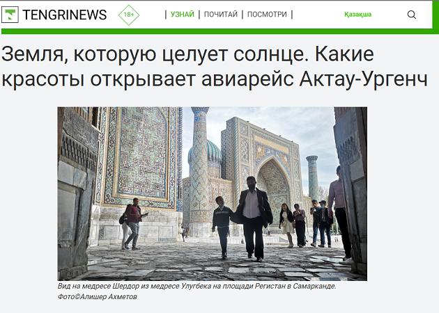 Взгляд из Казахстана: В Узбекистан стоит съездить ради одних только кадров