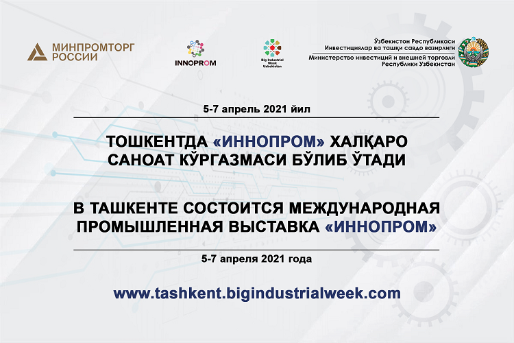 Более 300 промышленных компаний и бизнес-делегаций из разных стран примут участие в открывающейся 5 апреля в Ташкенте международной промышленной выставке «ИННОПРОМ»
